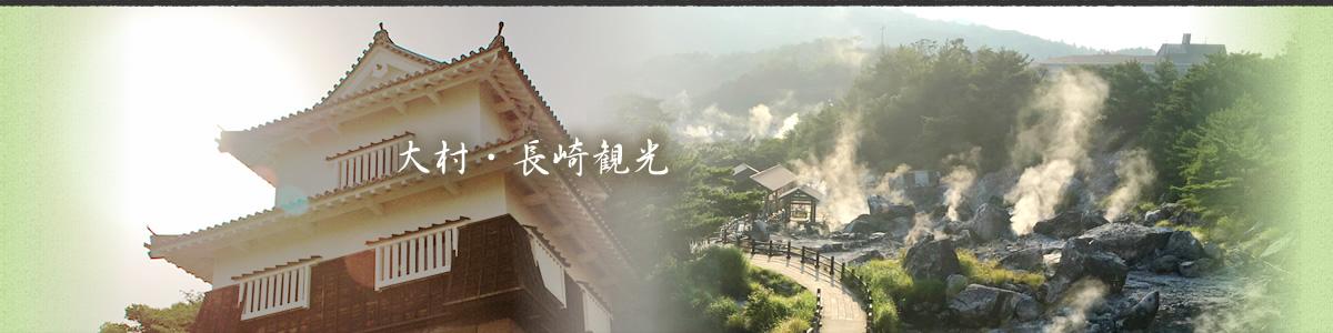 大村・長崎観光