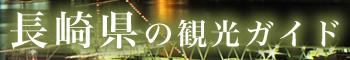 長崎県の観光ガイド