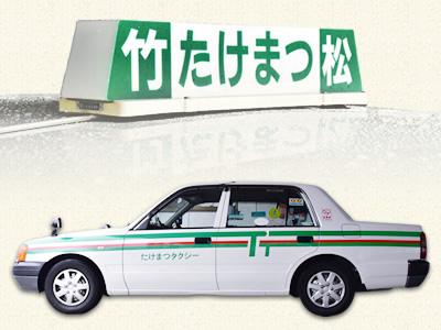 竹松タクシー